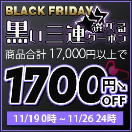 1,700円OFF
