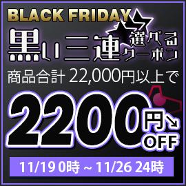2,200円OFF