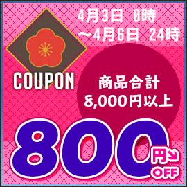 8000円以上で800円OFF