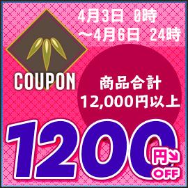 12000円以上で1200円