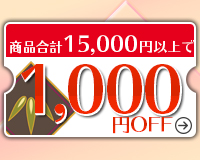 1000円OFF