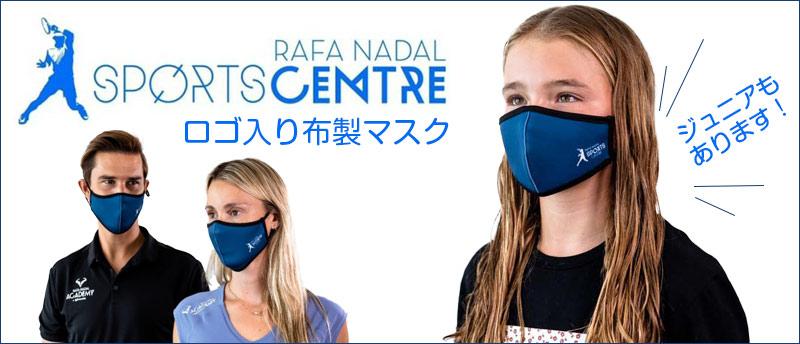 ナダルスポーツセンターマスク