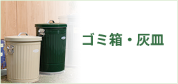 ゴミ箱・灰皿