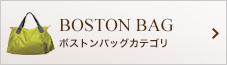 ボストンバッグカテゴリ