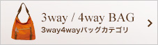 3way・4wayバッグカテゴリ