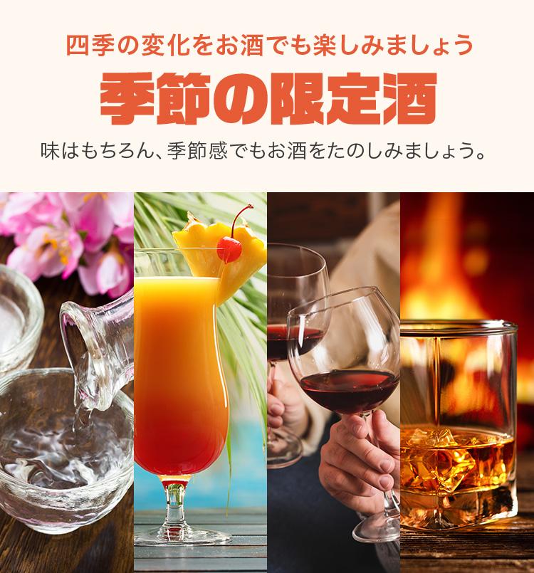 季節の限定酒