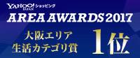 Yahoo!ショッピング AREA AWARDS 2017 受賞