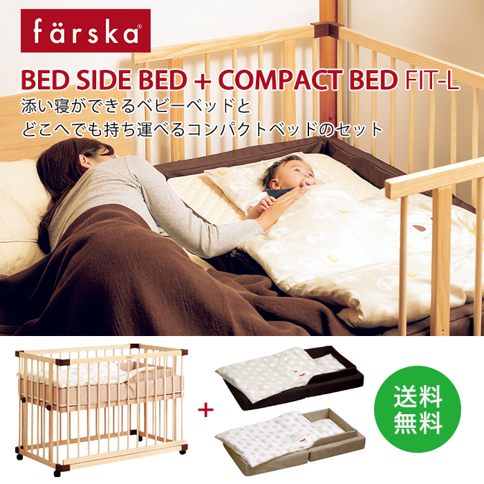 ベッドサイドベッドコンパクトベッド  フィットLセット
