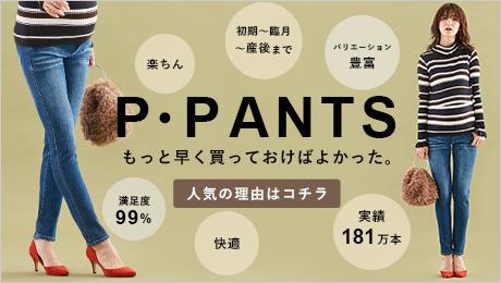 P・パンツ人気の秘密大公開!