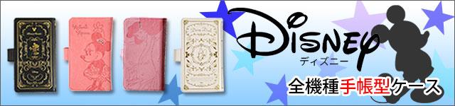 全機種対応のディズニー手帳型ケース