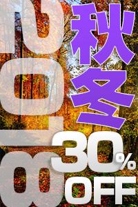 秋冬30%OFF