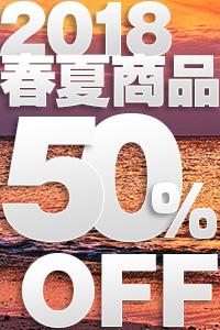 2018春夏50%OFF