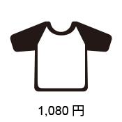 PRO CLUB ベースボール 生地普通 Uネック