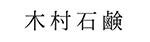 木村石鹸 (キムラセッケン)