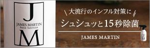 ジェームズマーティン