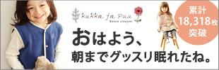フリーススリーパー kukka ja puu /寝相が悪くても安心!