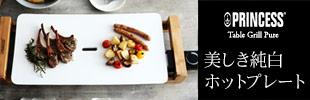 ホットプレート テーブルグリルピュア プリンセス/table grill pure princess