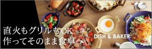 DISH&BAKER ディッシュ&ベーカー L