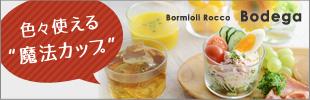 Bormioli Rocco 色々使えるカップ ボデガ200cc 6個セット【送料無料】