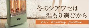2017年暖房特集