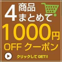 4商品まとめて1000円OFF
