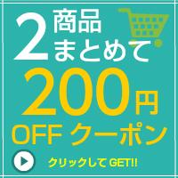 2商品まとめて200円OFF