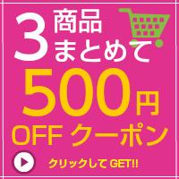 3商品まとめて500円OFF