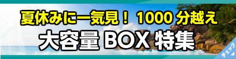 夏休みに一気見!大容量BOX特集