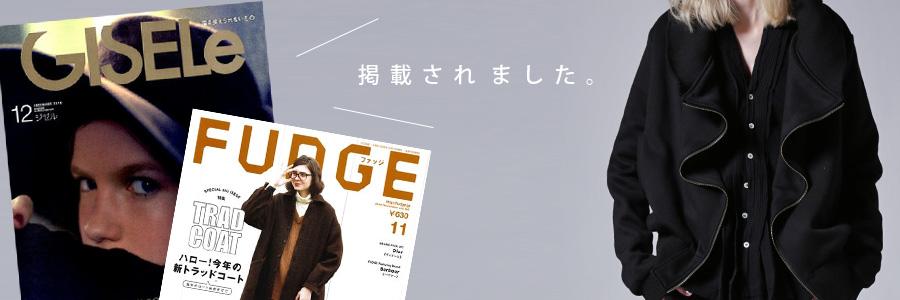雑誌掲載アイテム