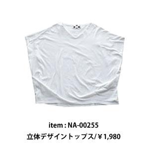 na-00255