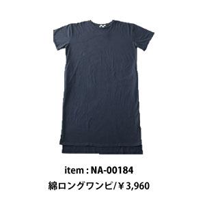 na-00184