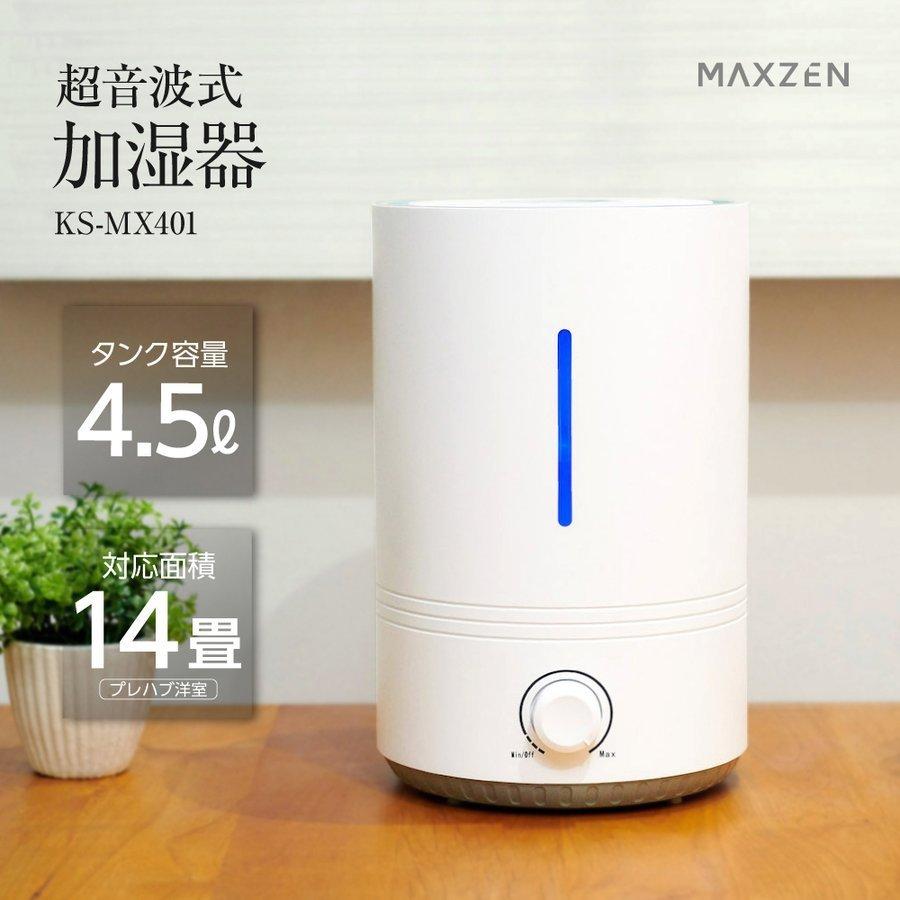 maxzen KS-MX401-W
