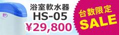 浴室用軟水器 HS-05 台数限定SALE