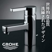 GROHE 水栓金具