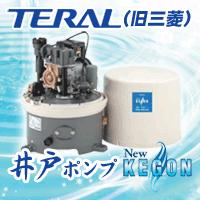 テラル KEGON 井戸ポンプ 旧三菱井戸ポンプ