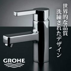 GROHE 水栓金具 シリーズ