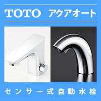 TOTO センサー式自動水栓 アクアオートシリーズ