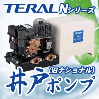 テラル 井戸ポンプ Nシリーズ 旧ナショナル井戸ポンプ