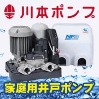 川本ポンプ 家庭用井戸ポンプ カワエースシリーズ