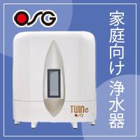 OSG 浄水器