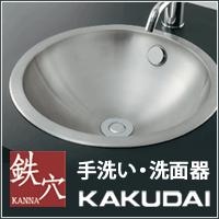 カクダイ 洗面・手洗い器 鉄穴シリーズ
