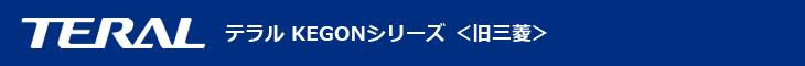 TERAL テラル KEGONシリーズ 井戸ポンプ 旧三菱