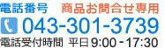 電話番号 043-301-3739