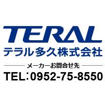TERAL テラル多久株式会社 0952-75-8550