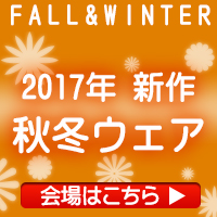 2017秋冬