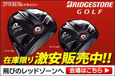 《ブリヂストンゴルフ》J715ドライバーが激安♪