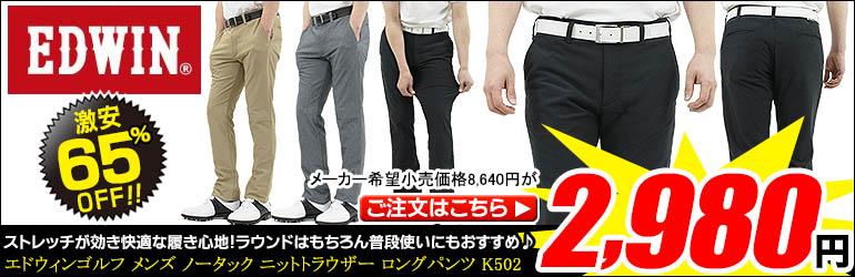 《エドウィン》の春夏モデル メンズ パンツが在庫限り激安2,980円♪♪