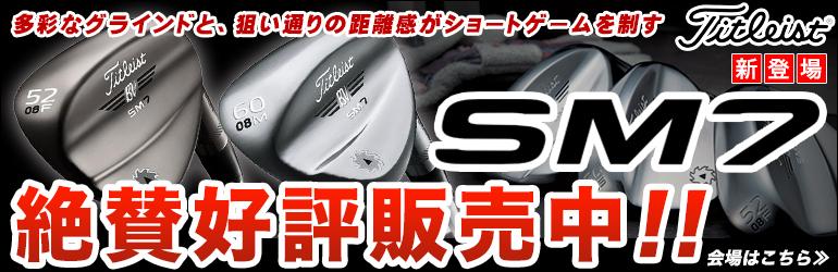 SM7 好評販売中!