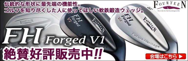 フォーティーン FH Forged V1 ウェッジ