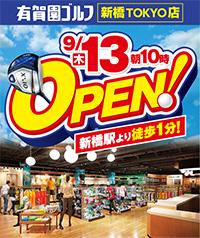 有賀園ゴルフ 新橋TOKYO点 9月13日オープン!!